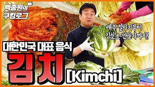 Kimchi, Korea's representative authentic food! Taste various kinds of kimchi with your eyes!