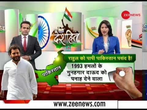 Deshhit: Congress President Rahul Gandhi compares Indian Judiciary to that of Pakistan
