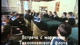 «Край наш Дальний Восток» - фильм Николая Задорнова