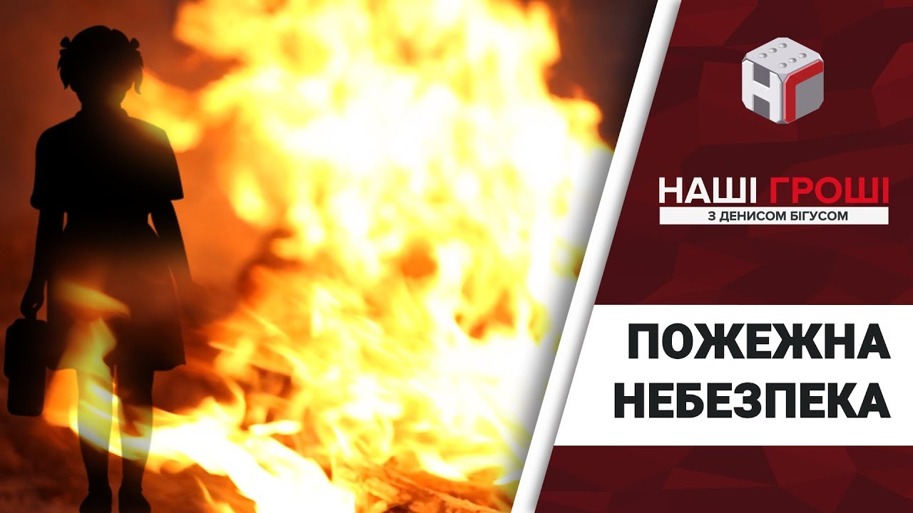 Пожежна небезпека: справжні причини Одеської трагедії /// Наші гроші №194 (2017.11.20)