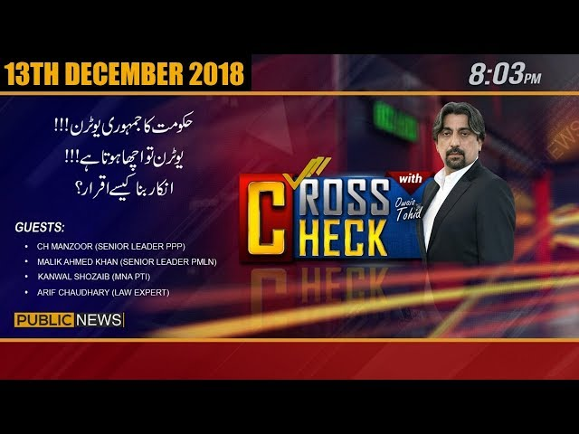 Cross Check with Owais Tohid | 13 December 2018 | Public News