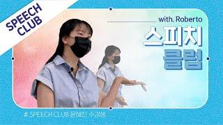 [영어스피치클럽] Lv. 7 윤혜진 수강생의 스피치 클…