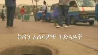 About Addis Ababa Road its Problem