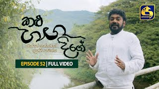 Kalu Ganga Dige Episode 52 || කළු ගඟ දිගේ || 14th August 2021 Thumbnail