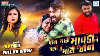 DEV PAGLI New Song Pela Mari Maa Pachhi Tu Mari Jaan Full New Gujarati Song 2019