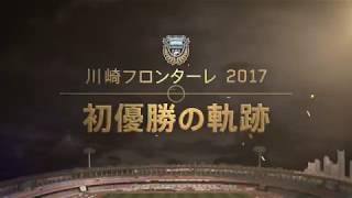 川崎フロンターレ 2017 初優勝の軌跡