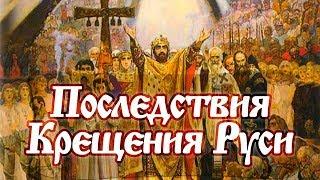 Крещение Руси. Князь Владимир.