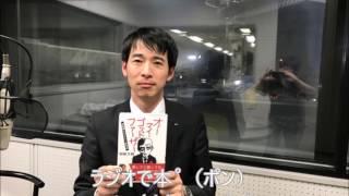 【第49回】2016年12月21日On Air 『オーマイ・ゴッドファーザー』 岡根...