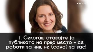 MK Skopje: Ирина Пашина од SAP