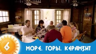 Море. Горы. Керамзит - 6 серия / 1 сезон / Сериал / HD 1080p / MARS MEDIA