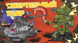 Смертельный удар - Мультики про танки