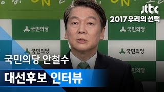 [인터뷰] 안철수