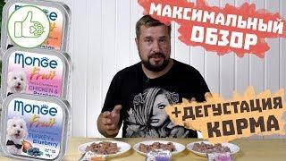 Консервы для собак MONGE Fruit / Хвостатый Питомец