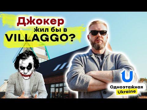 #1 Самый дружелюбный коттеджный городок VILLAGGO в Белогородке. Жил бы здесь Джокер?
