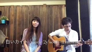2y'soulとギタリストTsutomuのコラボ動画♪ 今回はy-one(よね)のソロco...