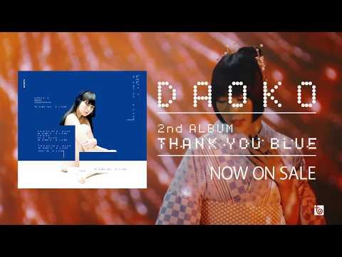 DAOKO 2ndAlbum『THANK YOU BLUE』15秒 TV SPOT