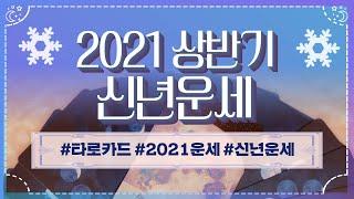"""타로 자막있음 """"2021 상반기 신년운세""""   간결하고 차분한 타로리딩"""