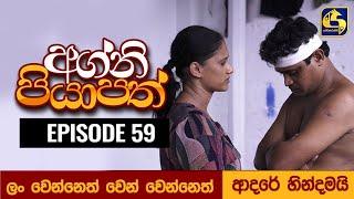 Agni Piyapath Episode 59 || අග්නි පියාපත්  ||  29th October 2020 Thumbnail