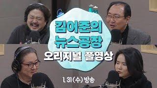 1.31(수) 김어준의 뉴스공장 / 김은지, 윤나리, 노회찬, 원종우