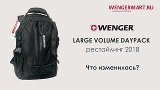 видео Рюкзак Wenger 15912215