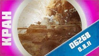 World of Tanks ~ Объект 268 нерф легенды в патче 0.8.11