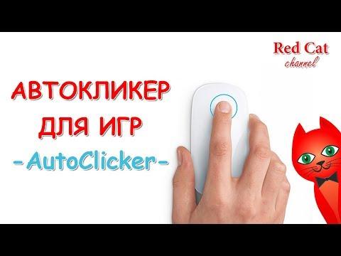 КАК УСТАНОВИТЬ АВТОКЛИКЕР ДЛЯ ИГР | AUTOCLICKER FOR GAMES | Скачать авто кликер (Auto Clicker)