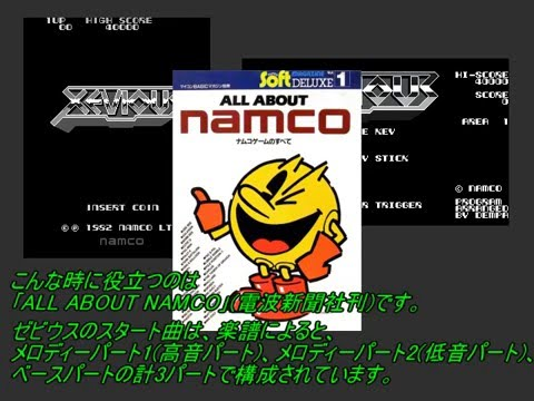 SHARP X1 ゼビウス スタート曲の謎 / [Eng sub] A consideration about the starting music of Xevious for Sharp X1