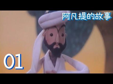 【阿凡提的故事】(木偶动画)第1集-卖树荫