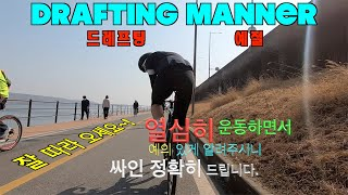 ROAD Drafting Manners 운동중 …