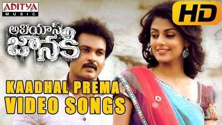 Kaadhal Prema Full Video Song  Alias Janaki Video Songs  Venkat Rahul, Anisha Ambrose