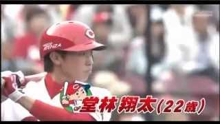 広島東洋カープ 2014 PV「紅蓮の弓矢」