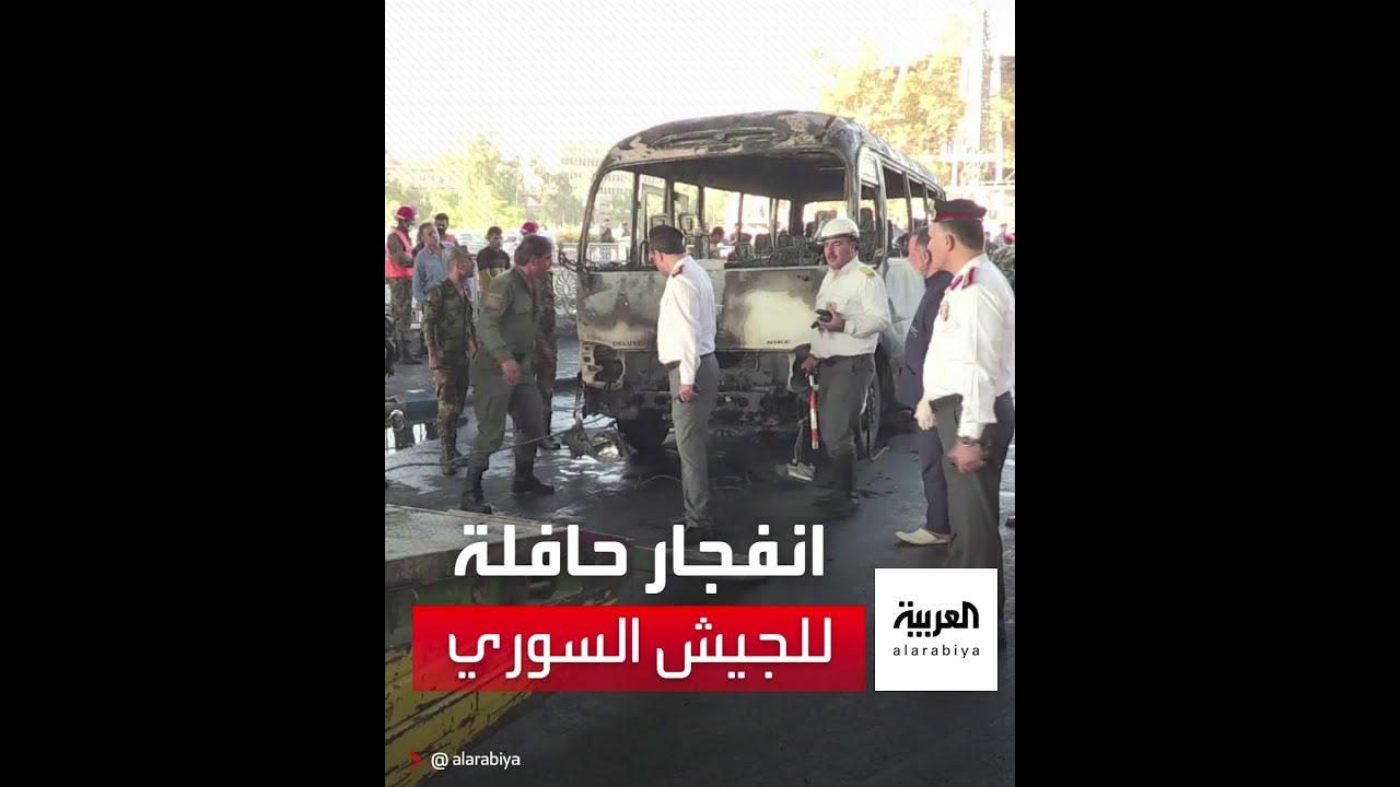 تفجير بعبوات ناسفة استهدف حافلة تابعة للجيش السوري في دمشق  - نشر قبل 3 ساعة
