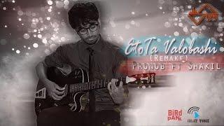 Eto ta Valobashi (remake)- Pronob ft Shakil
