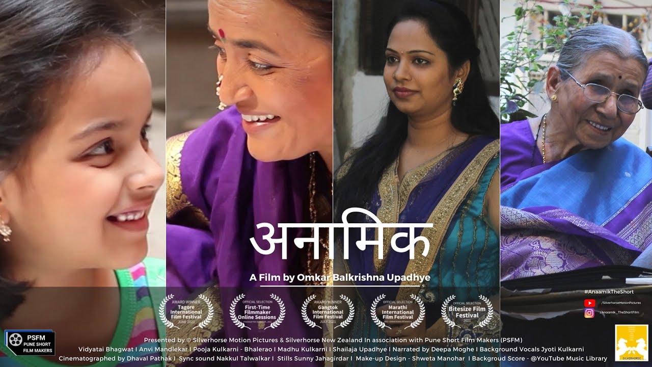 Anaamik (Anonymous) - Marathi Drama Short Film