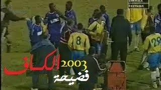 مهزلة نهائي دوري أبطال أفريقيا 2003 الإسماعيلي و أنيمبا