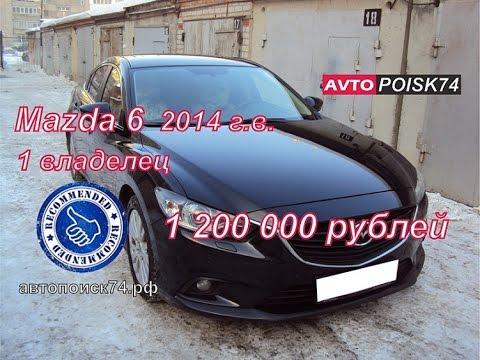 Поиск и покупка Mazda 6. Чем плоха машина от перекупа?