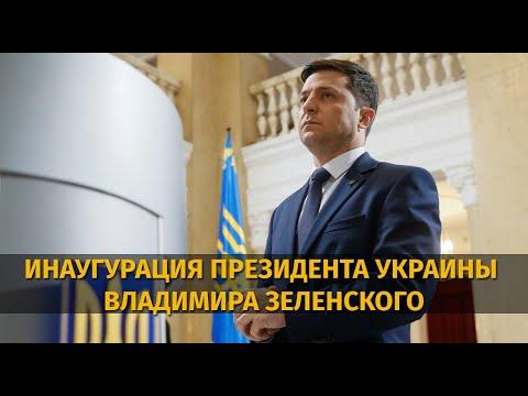 Речь президента Украины Владимира Зеленского на инаугурации