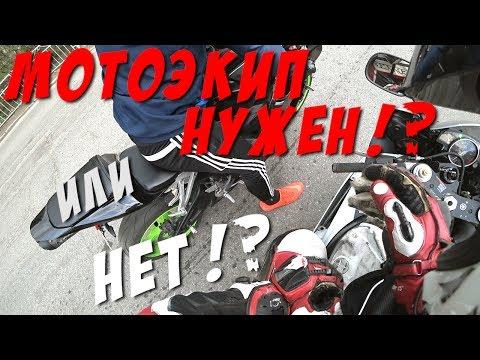 Мотоэкипировка НУЖНА или НЕТ !? Сколько стоит Экипировка Мотоциклиста на СПОРТБАЙКИ!? #MotoVlog 4