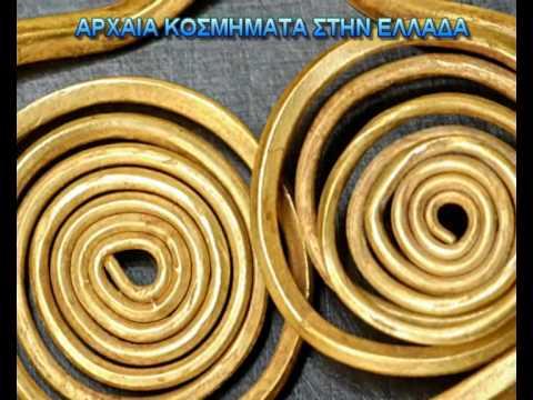 ΑΡΕΥΣ ΔΑΡΗΣ  ancient jewelry in GREECE