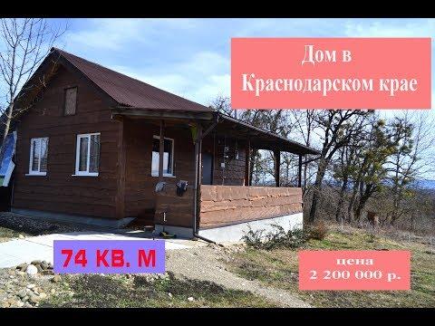 Продается дом в Апшеронском районе. Дом с участком в краснодарском крае.