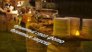 Фуршетный стол фото/Фуршетные закуски