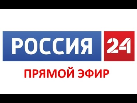 Россия 24. Последние новости России и мира в прямом эфире