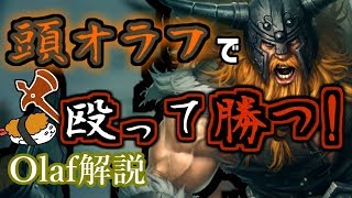 【オラフ vs ダリウス】殴ってダメならもっと殴れ!!最強のオラフ講座【DFM Evi解説】 thumbnail