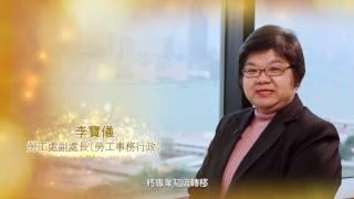 香港生產力促進局金禧祝福語 - 李寶儀 勞工處副處長(勞工事務行政)(生產力局理事會官方代表)