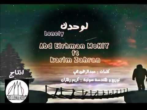 اغنيه يحي علاء الجديده💖💖2019 (لوحدك)