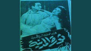 Ya Wald Baladna Youmi El Khamis