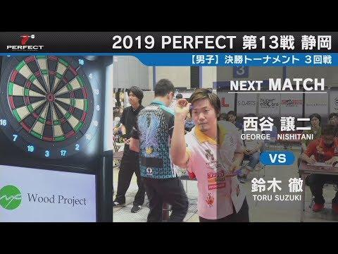 西谷譲二 vs 鈴木徹【男子3回戦】2019 PERFECTツアー 第13戦 静岡