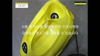 카처 스팀청소기 SC 2 설명영상