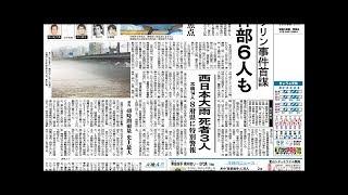 指定河川洪水予報=姫路河川国道事務所 神戸地方気象台 共同発表