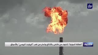 أسعار النفط تهوي بمقدار الثلث بعد بدء السعودية حرب أسعار في ظل تراجع الطلب - (9/3/2020)